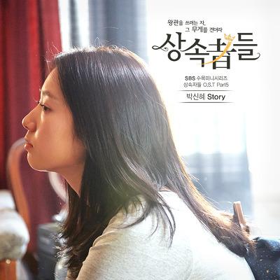 Story - 朴信惠(박신혜)(繼承者們(상속자들)(Heirs) 原聲帶)