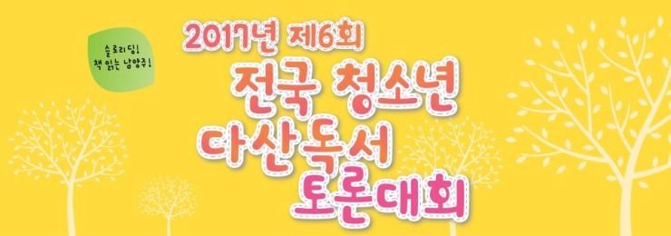 [배경] 2017년 제6회 전국 청소년 다산독서 토론대회 개최