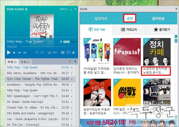 곰오디오 팟캐스트, 음악 방송 듣는 방법