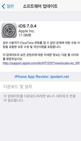 iOS 7.0.4 업데이트