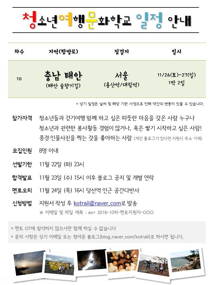 [한국관광공사] 청소년여행문화학교 일정 안내