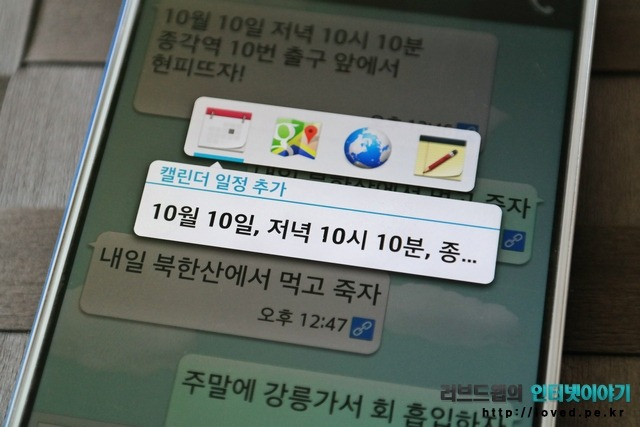 LG G2 후기, G2 후기, G2, 후기, LG G2 사용기, G2 사용기, LG G2 기능, G2 기능, 스마트 링크
