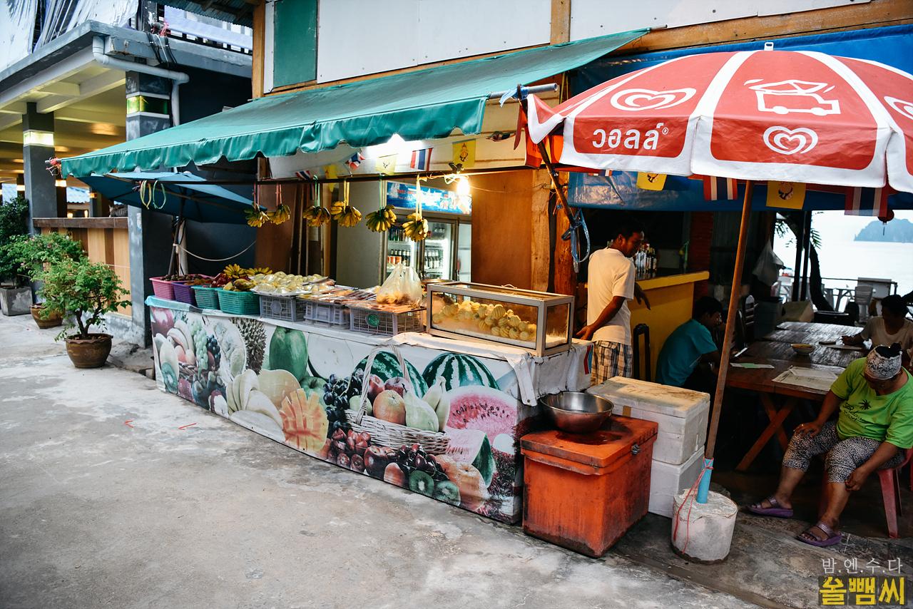 피피섬 노천 과일가게