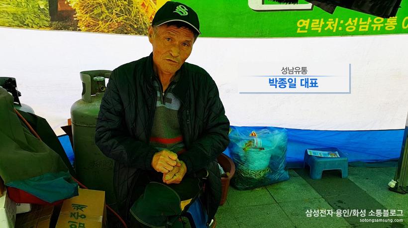 성남유통 박종일 대표