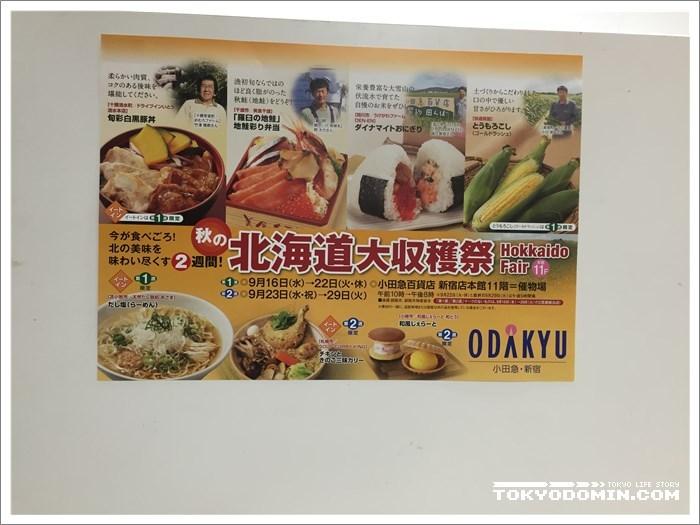 [홋카이도 맛집] 천연육수 라면 전문점 아사마 (天然だし麺処 あさま)