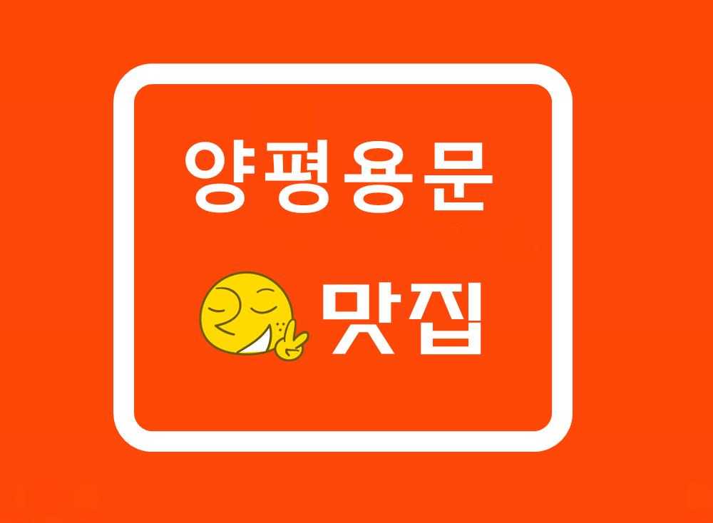 [양평 맛집]양평용문 맛집모음