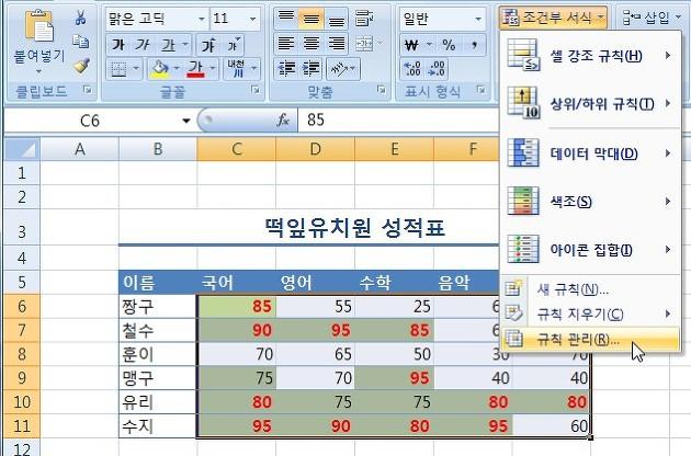 엑셀, Excel, 셀영역, 워크시트, Sheet, 조건부서식, 새규칙, 규칙관리, 새 서식 규칙, 셀강조규칙, 상위하위규칙, 데이터막대, 색조, 아이콘집합, 셀 값을 기준으로 모든 셀의 서식 지정, 다음을 포함하는 셀만 서식 지정,상위 또는 하위 값만 서식 지정, 평균보다 크거나 작은 값만 서식 지정, 고유 또는 중복 값만 서식 지정, 수식을 사용하여 서식을 지정할 셀 결정, 규칙 지우기, 시트 전체에서 규칙 지우기, 조건부 서식 규칙 관리자, 규칙편집, 규칙삭제, 우선순위, True일 경우 중지, 호환성, MS 오피스 엑셀 2007