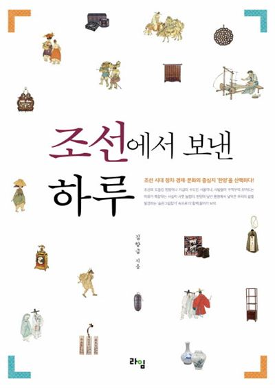 [책]조선에서 보낸 하루