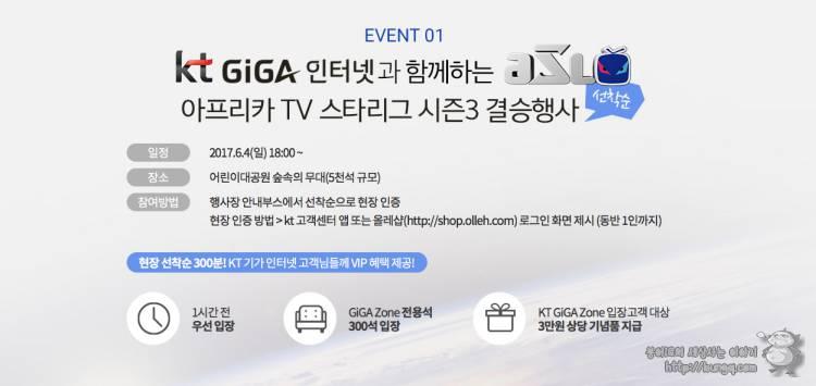 kt, 기가인터넷, 300만, 이벤트, 상품, UHD, TV, UHDTV