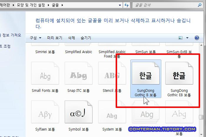 윈도우 제어판 글꼴 목록