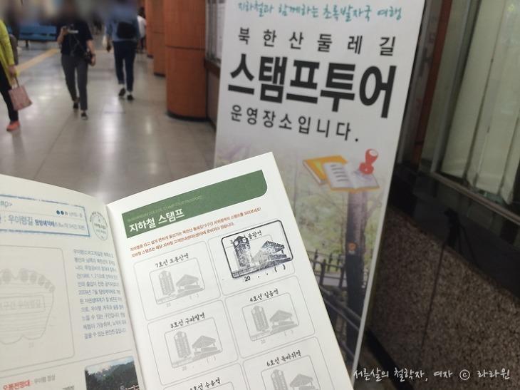 북한산 둘레길 스탬프, 지하철 스탬프, 불광역