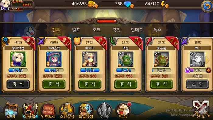 신작RPG게임, 구원자들, 스마트폰게임추천, 캐릭터