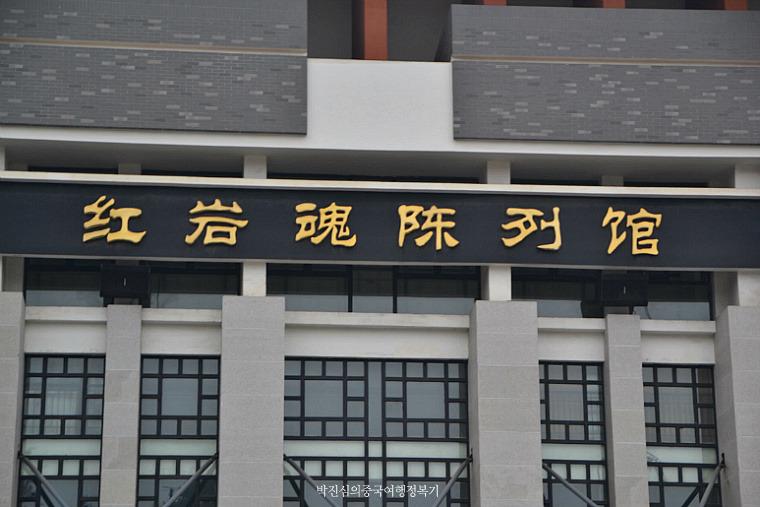 중국인만 아는 충칭(重庆 중경) 명소 – 홍옌촌(红岩村 홍암촌) (중경 1호)