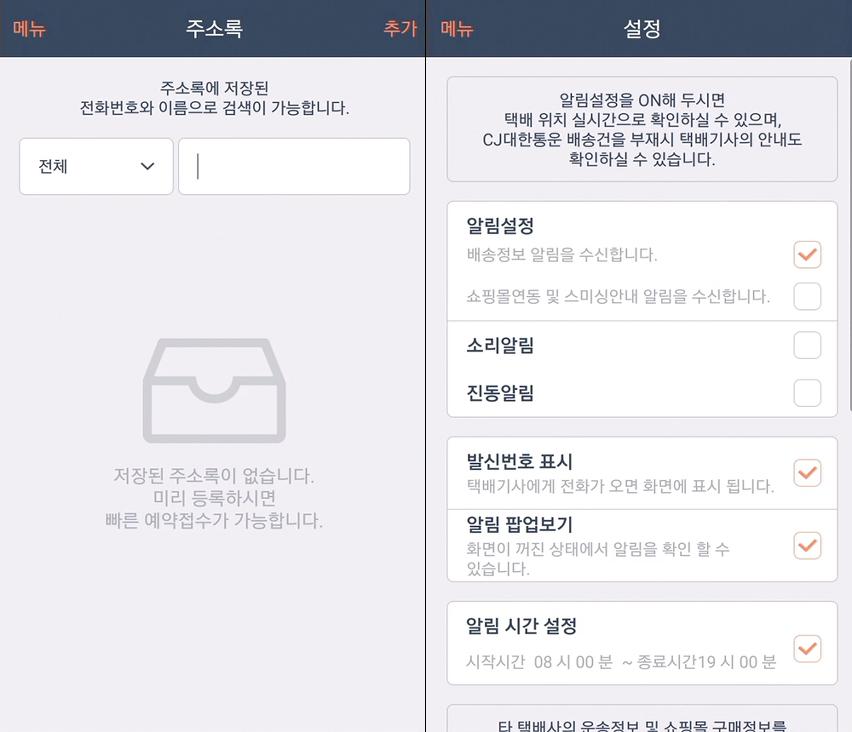 주소록 / 설정 메뉴