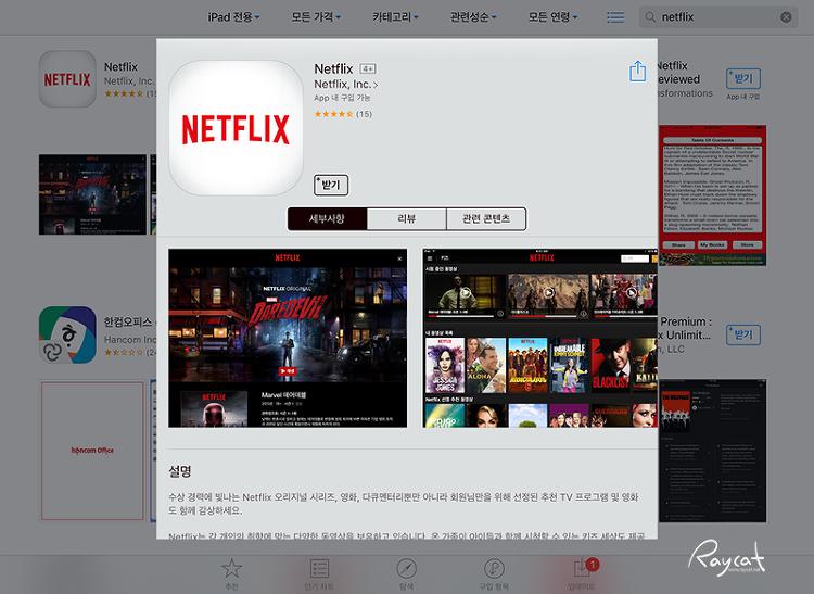 넷플릭스 앱스토어 화면