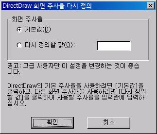 DirectX 진단 도구 DirectDraw 화면 주사율 다시 정의