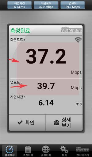와이파이 속도 측정 및 문제여부 확인하는 방법