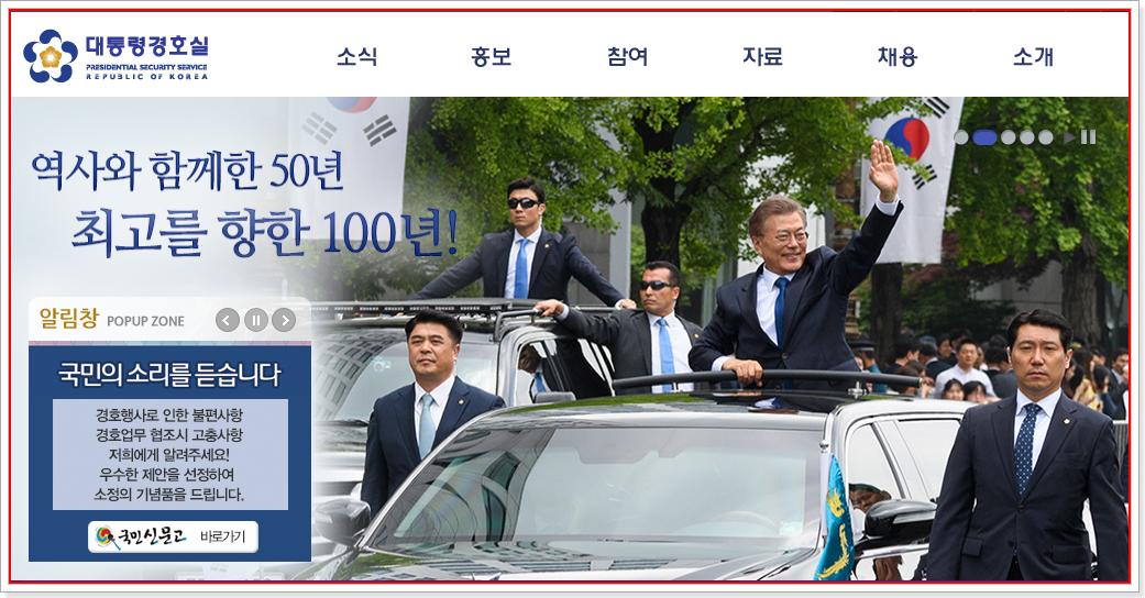 대통령경호실 홈페이지