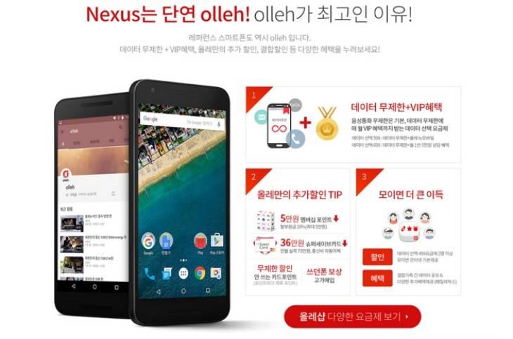 nexus, 5x, 넥서스5x, 개봉기, 올레, 올레샵, 혜택, 사은품