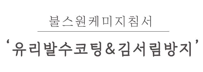 비오는날 유리발수코팅 & 김서림방지 그 환상의 케미!