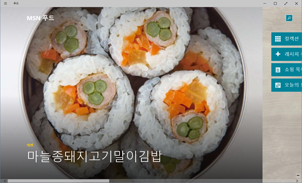 9926_win10_food_health_005