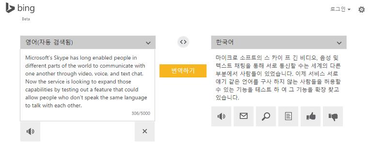 스카이프, 스카이프 통역, 실시간 번역, 실시간 통역 앱, 실시간 번역 앱, 일본어 번역, 영어 번역, 빙 번역기, 스카이프 트렌스레이터, Skype Translator, 윈도우 번역기, 실시간 통역, 전화통화 통역,