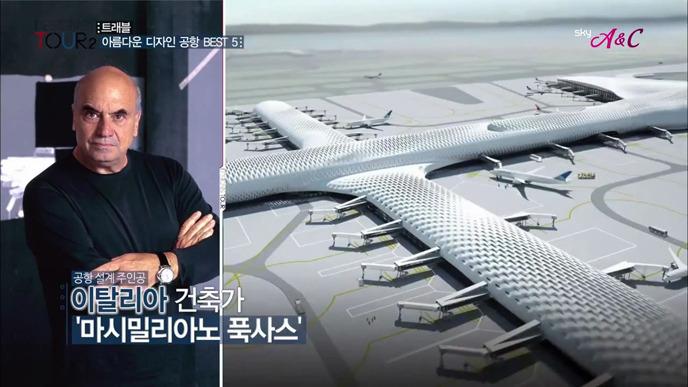 트래블 디자인_디자인스 투어_디자인 공항
