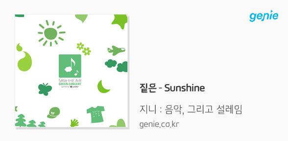 지니뮤직 짙은 - Sunshine