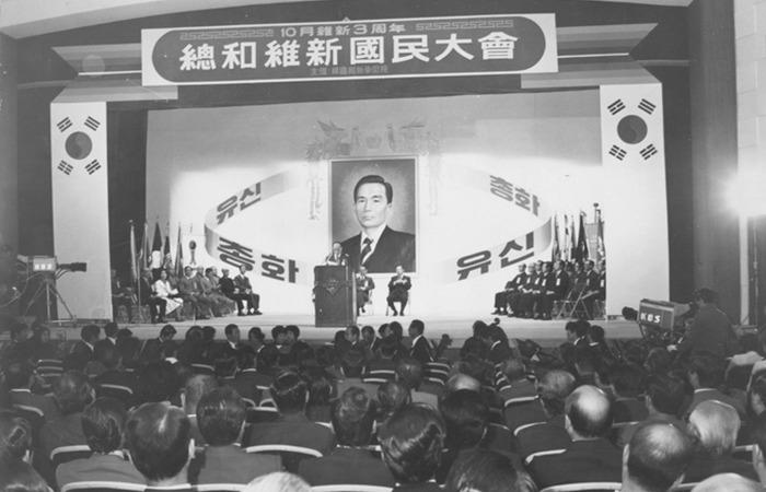 사진: 유신 3주년 기념식. 종신 대통령을 꿈꿨던 박정희 전 대통령의 공화당 대회의 모습. 북한도 자기들끼리만 권력을 독차지하는 상황이 남북한에서 지속되었다. [공산주의, 민주주의 반대말이 아니다]