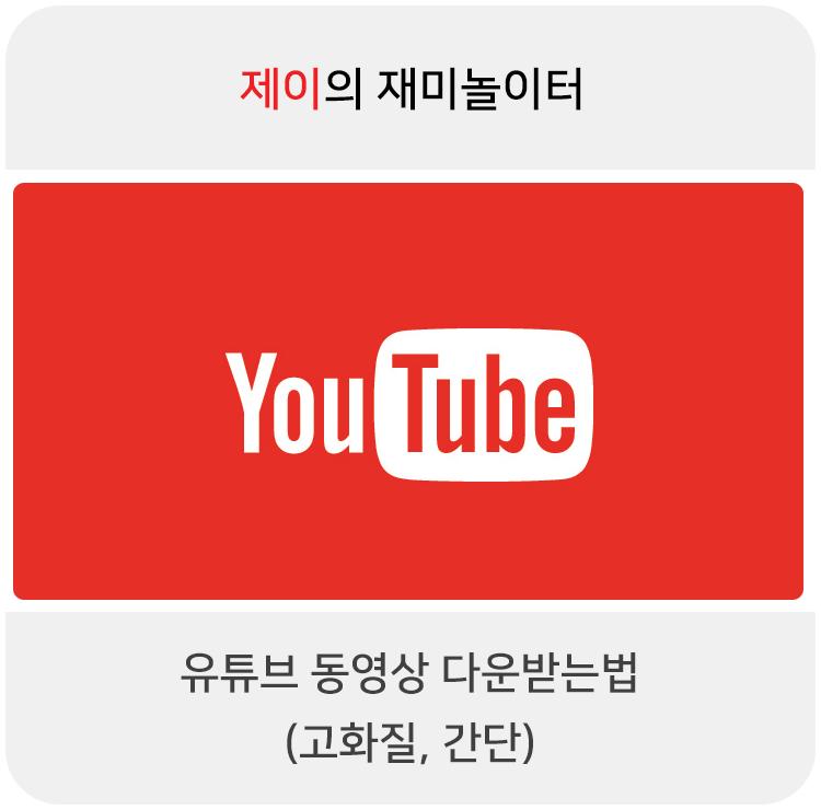 유튜브 동영상 다운받는법
