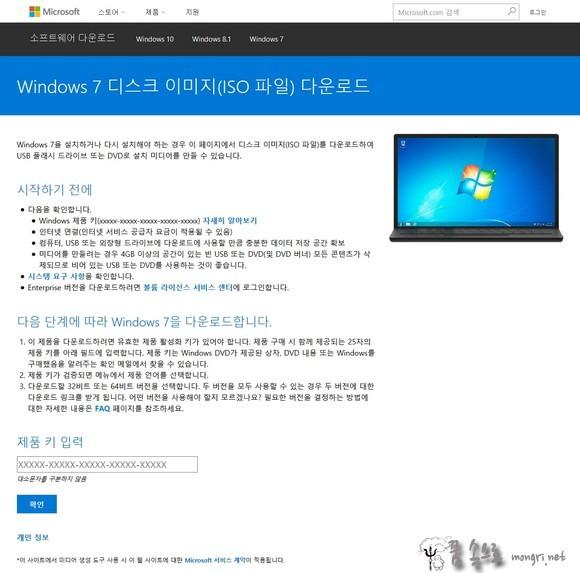 윈도우7 디스크 이미지(iso 파일) 다운로드