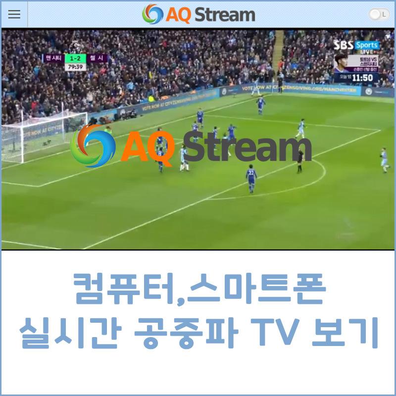 무설치+스마트폰에서 보는 실시간TV - AQStream
