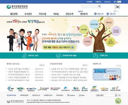 한국산업인력공단 홈페이지