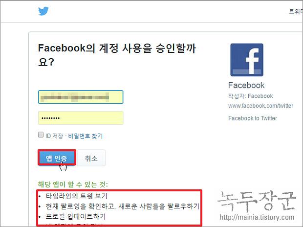 페이스북 facebook 트위터 계정과 연결해서 메시지 확인하는 방법