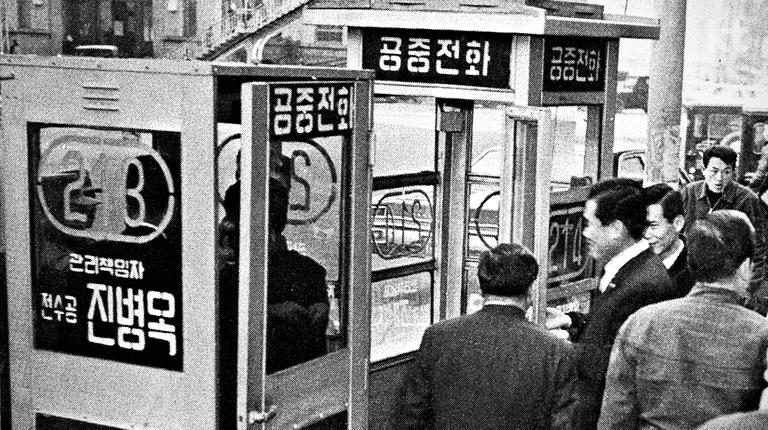 1970년대 공중전화 사용을 위해 줄을 서있는 풍경