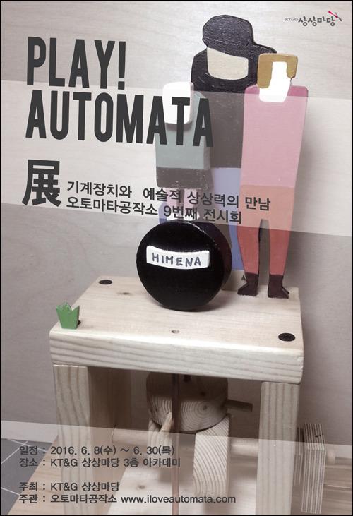제9회 [PLAY! AUTOMATA] 展 전시작품