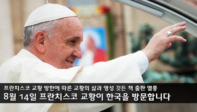 프란치스코 교황 방한 썸네일