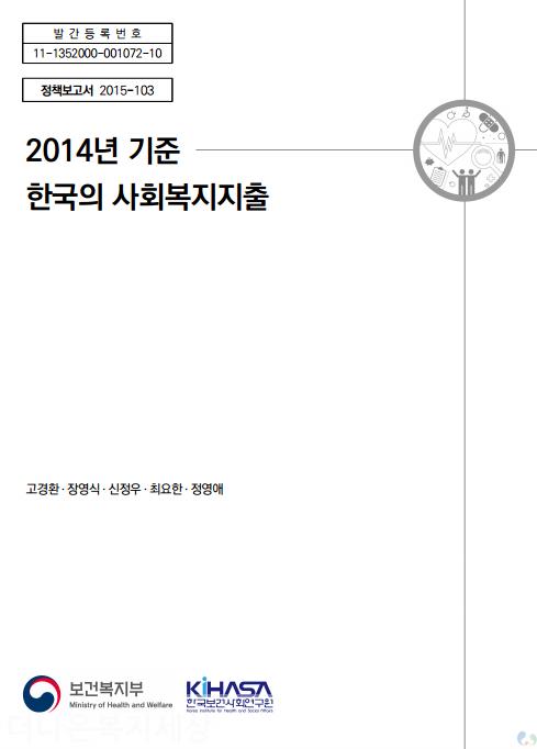 (보고서) 2014년 기준 한국의 사회복지지출(2016년 생산)