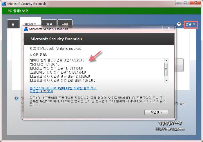 microsoft security essentials4.3.215.0,mse최신백신 업그레이드방법