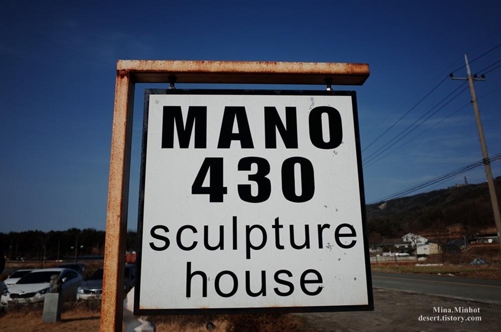 조각품전시가 인상적인 익산카페 마노430 [cafe MANO430 ] Sculpture House
