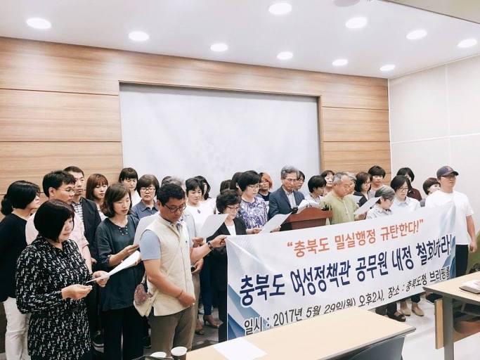 [충북연대회의] 충북도 여성정책관 내정에 대한 기자회견