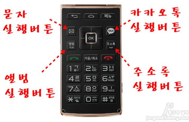 카톡폰 와인스마트 기능 경쟁력은 무엇인가? 효도폰으로 와인폰의 명성을 잇기 위한 3.5인치의 단점이 있다면