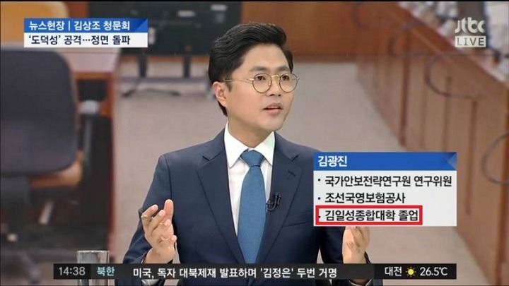 JTBC '김광진 국회의원 김일성종합대학 졸업'.jpg