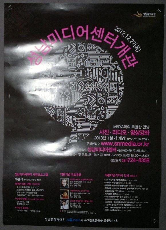 성남미디어센터 개관 행사 포스터