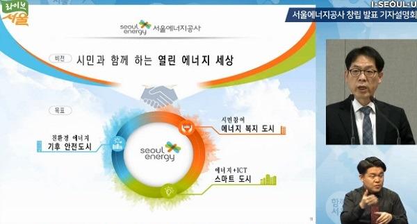서울에너지공사 출범 - 전기차, 태양광, 열병합발전소 등 서울시 에너지 정책 실행기관