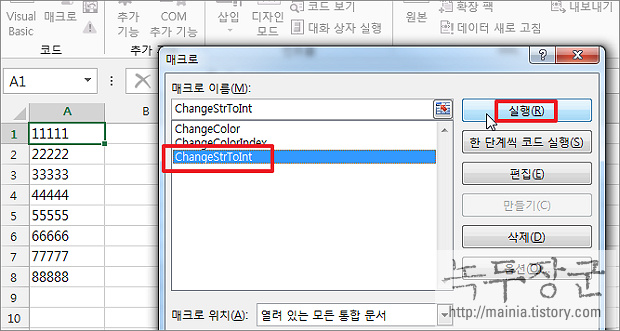 엑셀 VBA 문자열, 텍스트 숫자를 문자열 숫자로 변경하는 방법