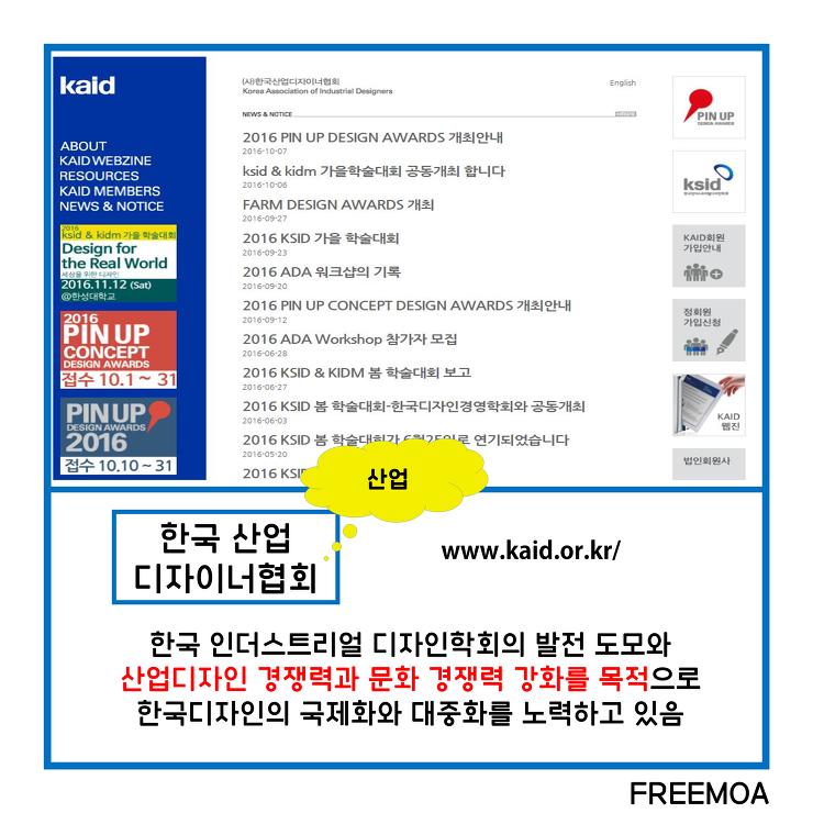 한국 산업 디자이너협회