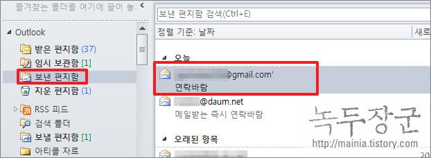 아웃룩 메일 회수하기, 발송 취소, 잘못 보낸 메일을 회수하는 방법