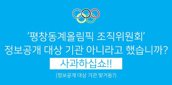'평창동계올림픽 조직위원회' 정보공개 대상 기관 아니라고 했습니까? 사과하십쇼. 라는 내용의 이미지