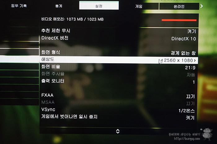 GTA5, 21:9, 34인치, LG 34UM56, 와이드, 후기, 2560, 해상도